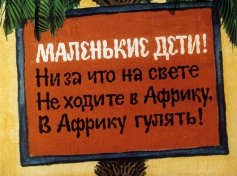 Городские легенды времен СССР