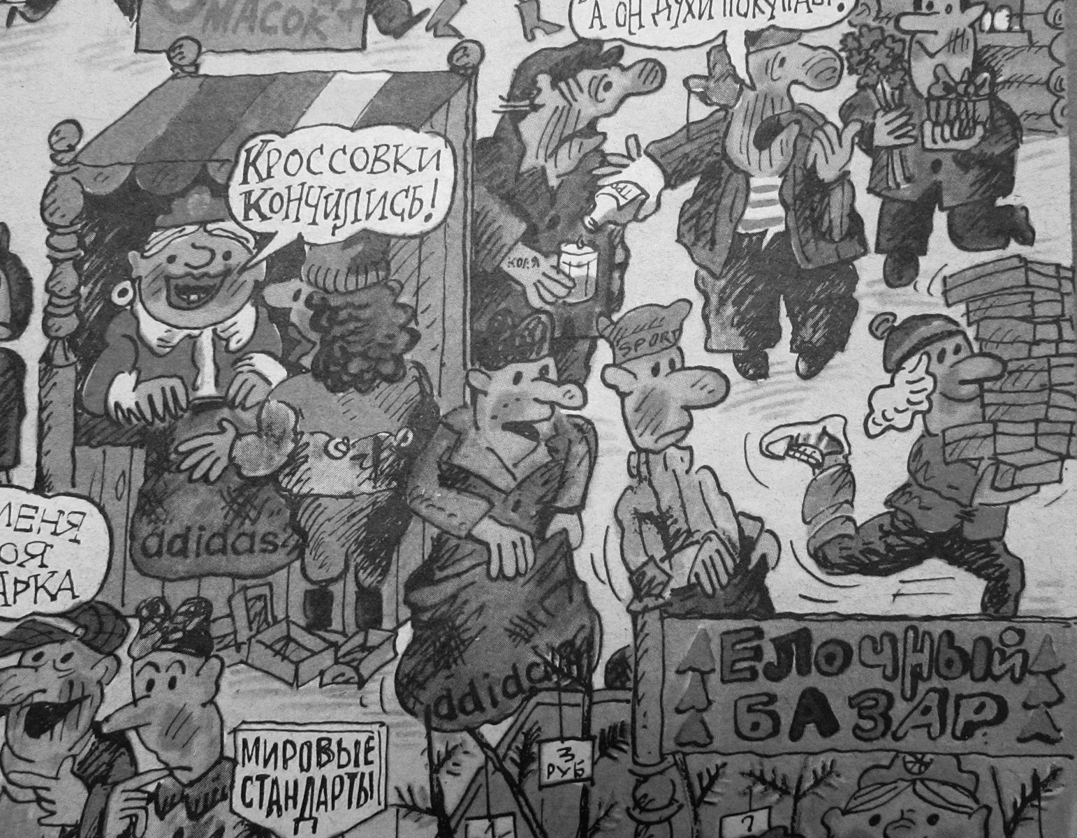 История адидасомании в СССР