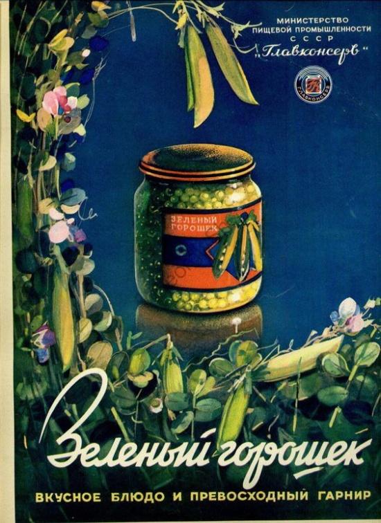 Реклама времен Советского Союза