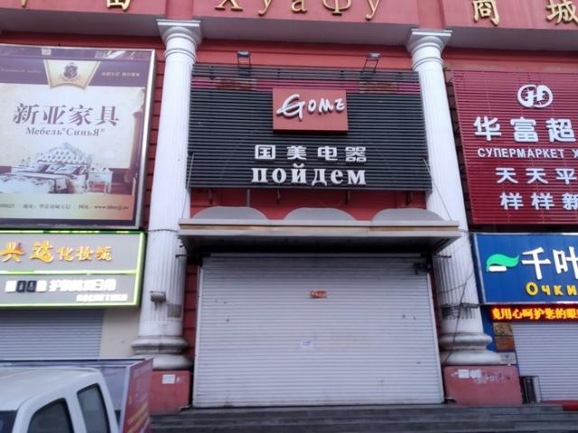 Русские вывески в китайском городе Хейхэ