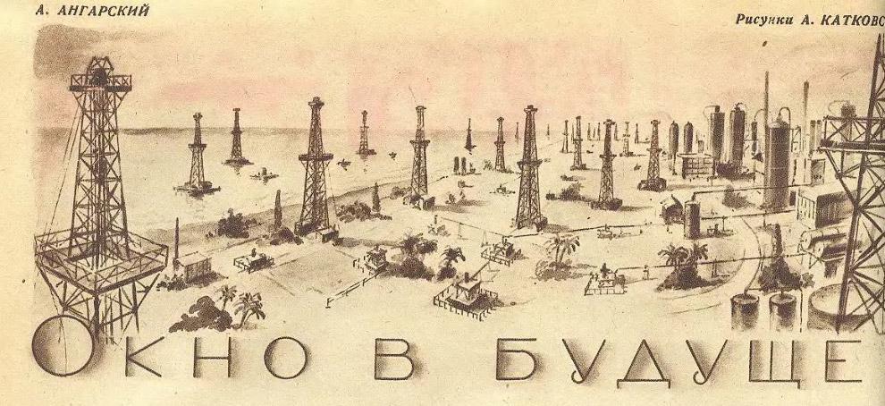 Каким в СССР представляли XXI век