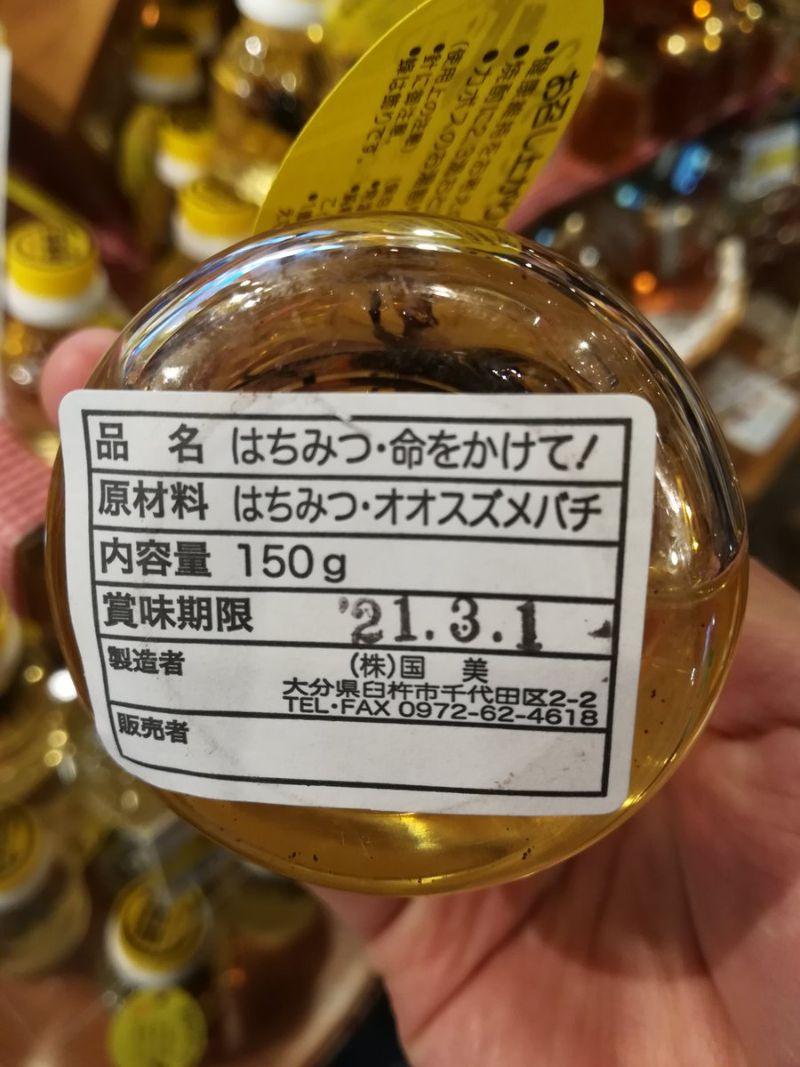 Мед из Японии с особым ингредиентом