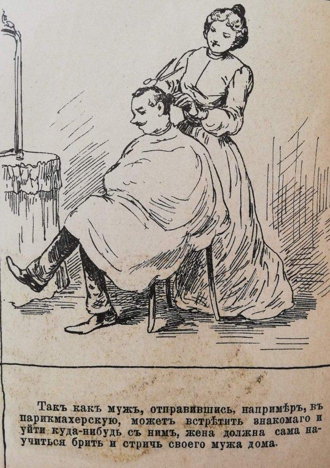 Правила поведения идеальной жены в иллюстрациях XIX века