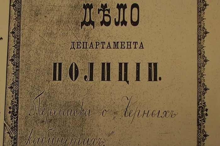 Чёрные кабинеты в царской России