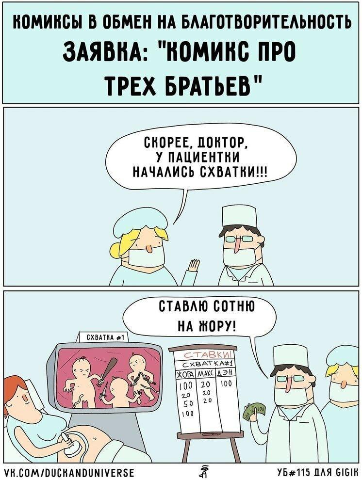Комиксы с чёрным юмором, которые рисуют по заявкам подписчиков