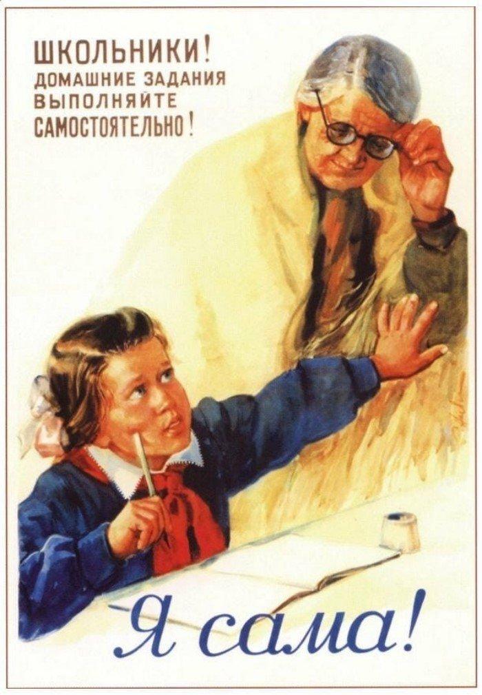 Мотивационные плакаты, которые учили уму разуму советских детей