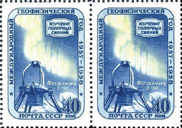 Самые редкие и дорогие почтовые марки СССР