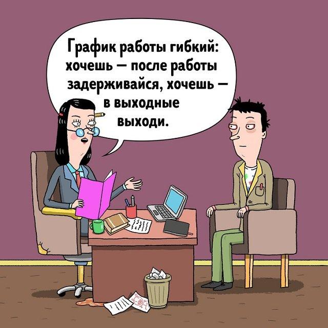 Жизненные комиксы о страданиях людей, которые проходят собеседования