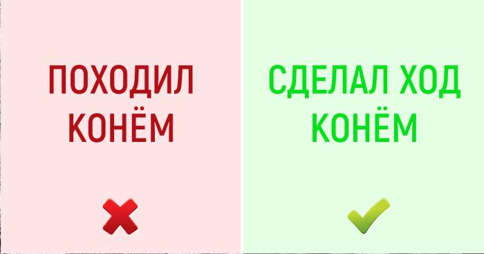 Самые нелепые и распространенные ошибки в русском языке