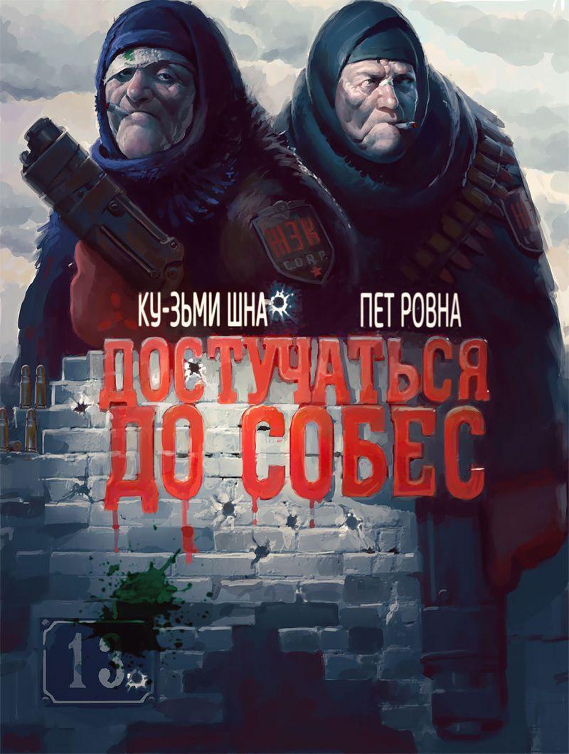 Киберпанк-бабули Петровна и Кузьминишна от иллюстратора из Москвы