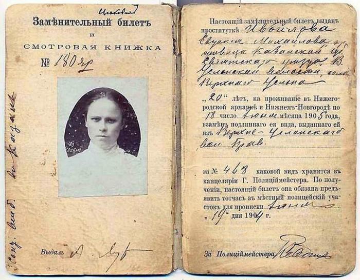 Из истории легализации древнейшей профессии в России