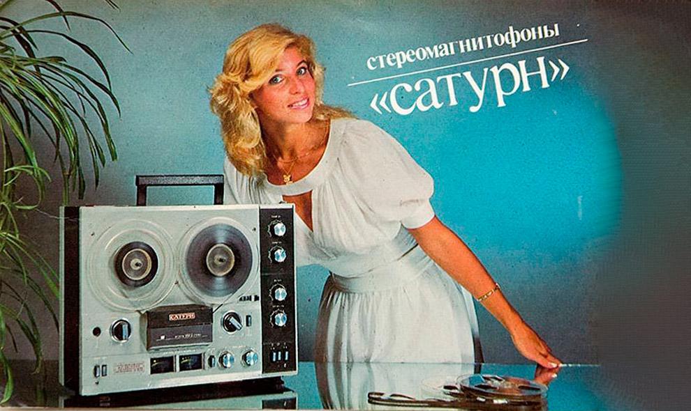 Как рекламировали технику в СССР