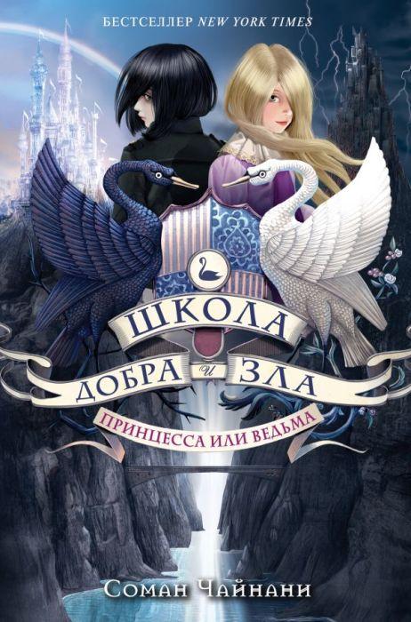 Школы и академии магии из литературных произведений