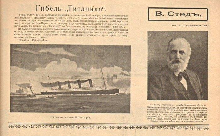 Что известно о русских, которые были на Титанике