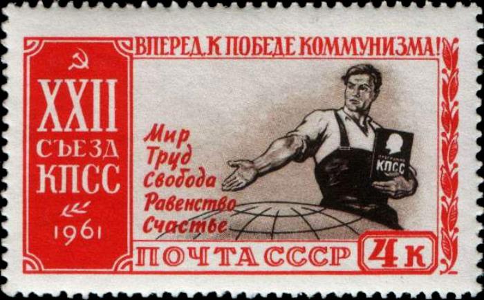 Что обещала партия при наступлении коммунизма к 1980 году