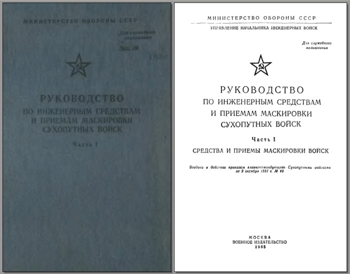 Тактическое хитрости советских танкистов в годы войны