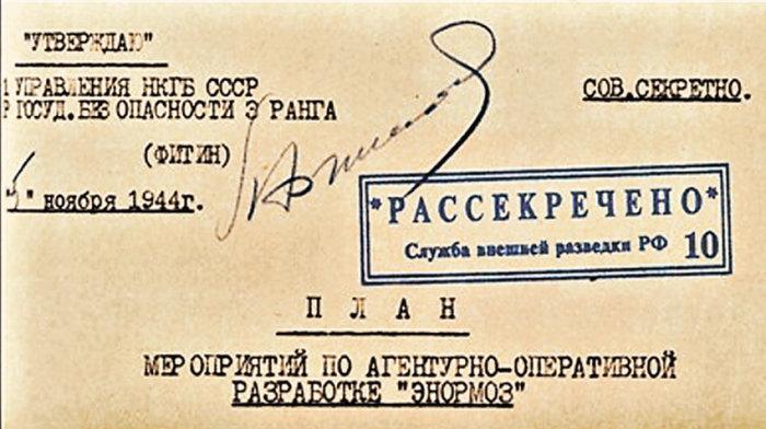 Операция советских разведчиков, необходимая для создания ядерной бомбы в СССР