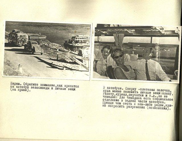 Раритетное пособие для военных советских разведчиков