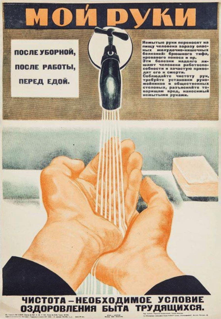 Советские плакаты о гигиене