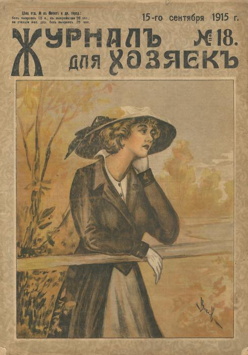О чем писали в женских журналах дореволюционной России