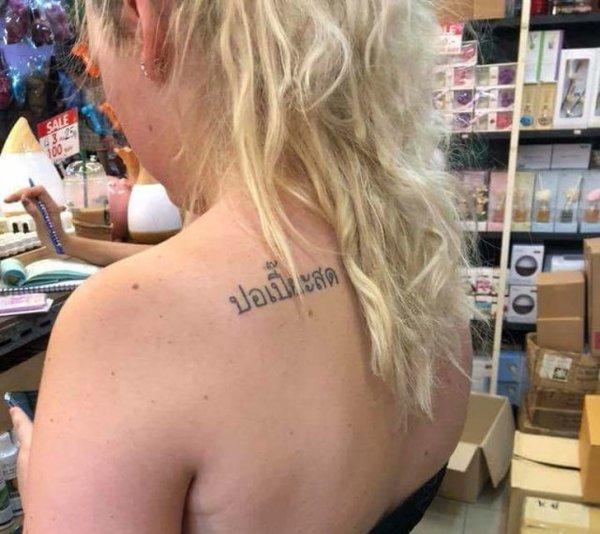 Подборка провальных татуировок