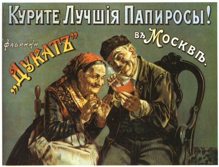 О борьбе с курильщиками на Руси