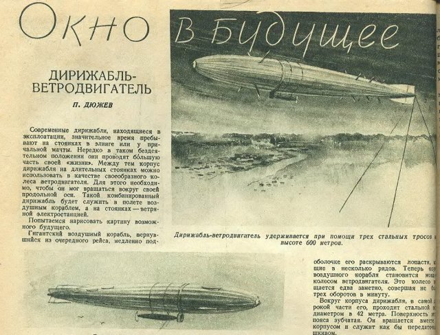 Как в СССР представляли мир в XXI веке