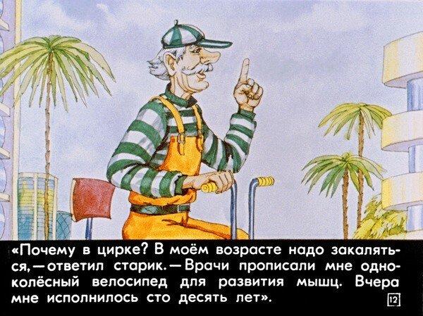 Диафильм 1982 года к повести Кира Булычева 100 лет тому вперед