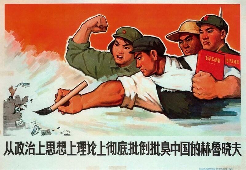 Китайская культурная революция 1966 — 1976 годов в плакатах пропаганды