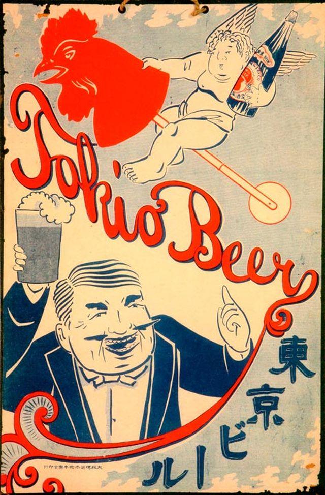 Японская реклама сигарет и алкоголя в 1894 -1954 годы