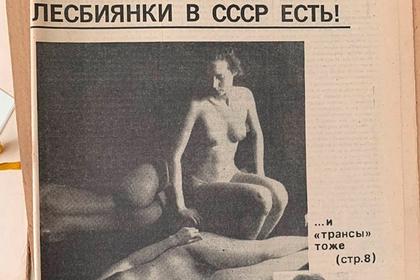 Как жили и любили лесбиянки во времена СССР