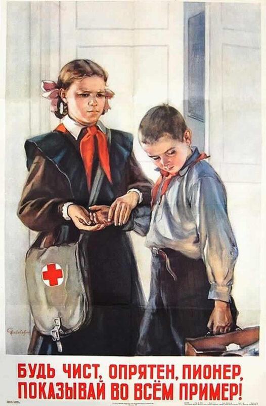 Что строго запрещали советским пионерам?