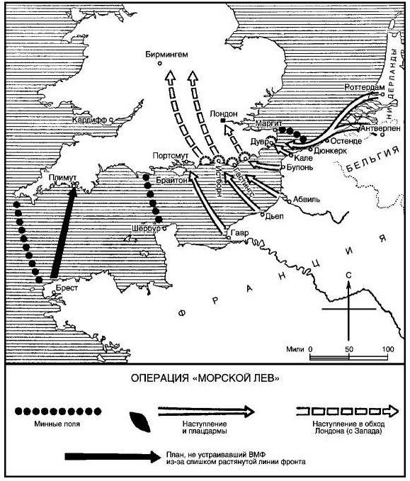Почему войска фашистской Германии так и не высадились в Великобритании?