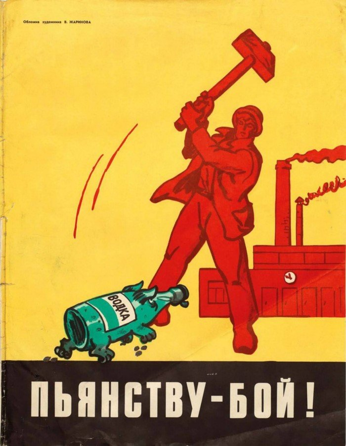 Советские антиалкогольные плакаты разных лет