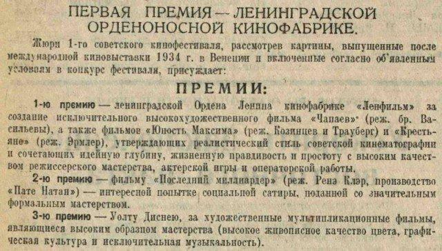 Как в СССР наградили Диснея малым серебряным кубком